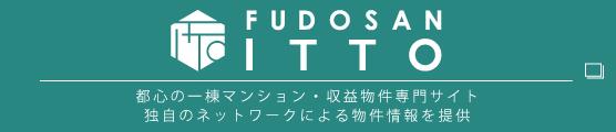 FUDOSAN ITTO。都心の一棟マンション・収益物件専門サイト。独自のネットワークによる物件情報を提供